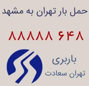 حمل بار از تهران به مشهد