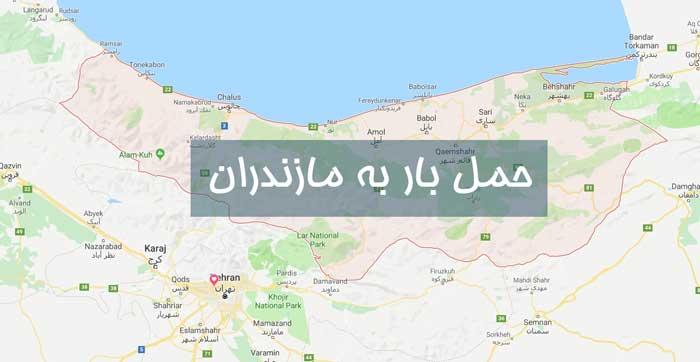 حمل بار از تهران به مازندران