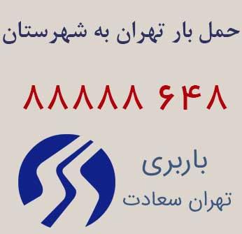 حمل بار تریلی از تهران به شهرستان