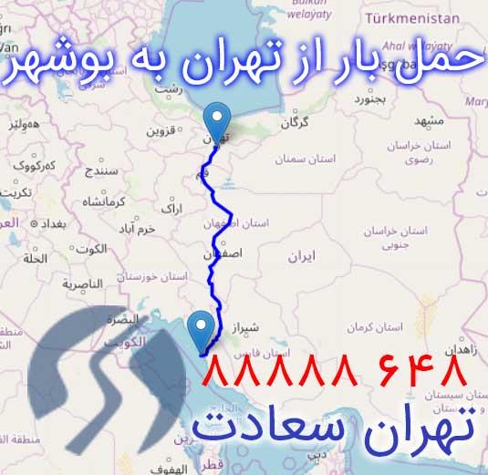 حمل بار از تهران به بوشهر