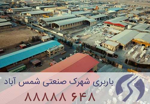 باربری شهرک صنعتی شمس آباد