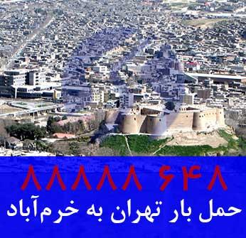باربری تهران به خرم آباد