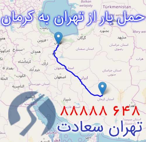 حمل بار تهران کرمان