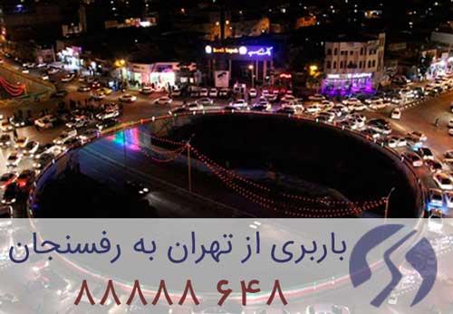 حمل بار از تهران به کرمان