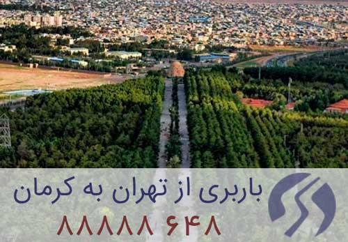 باربری تهران کرمان