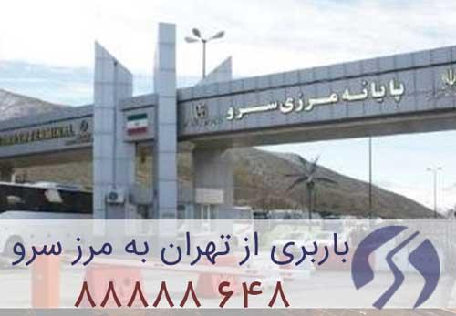 باربری تهران به مرز