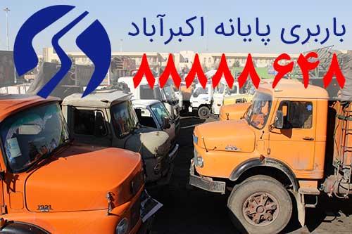 پایانه باربری تهران