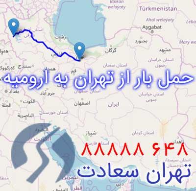 حمل بار تهران ارومیه