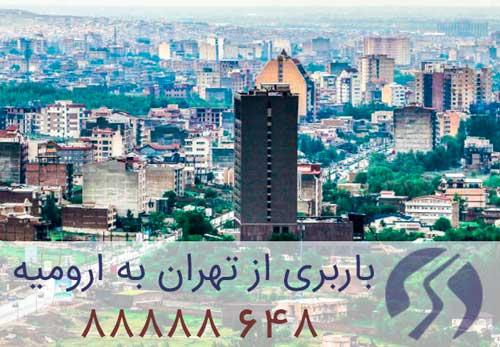 باربری تهران ارومیه
