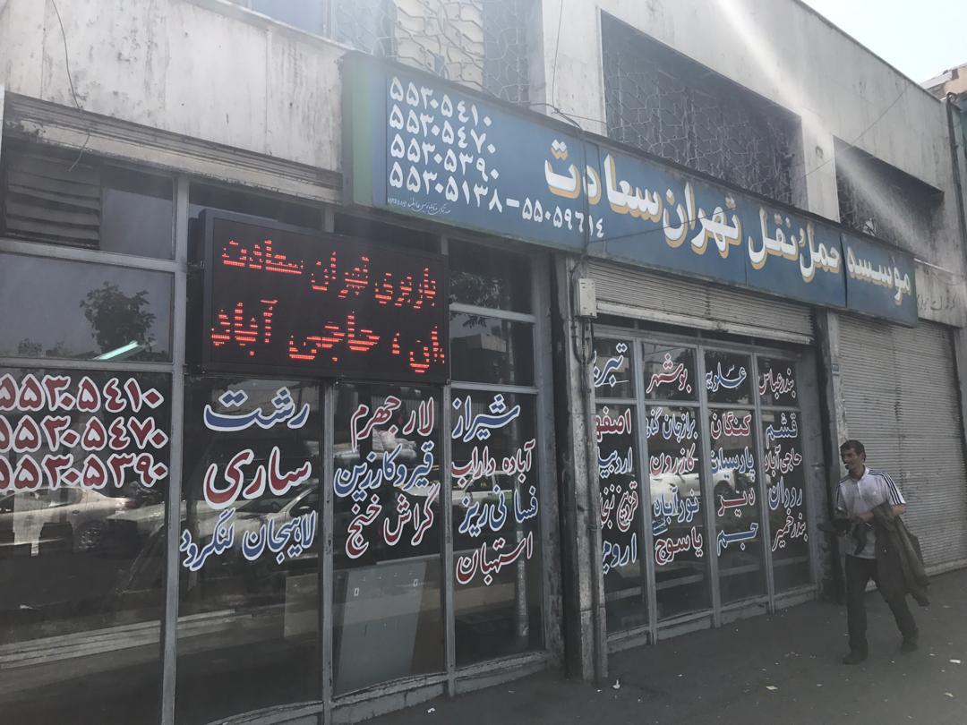 حمل خرده بار تهران