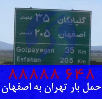 باربری تهران به اصفهان