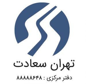 تهران سعادت