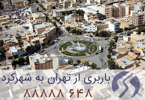 حمل بار تهران شهرکرد