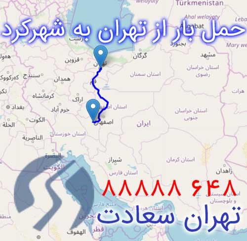 باربری تهران شهرکرد