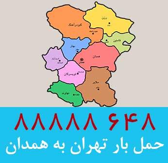 باربری تهران همدان