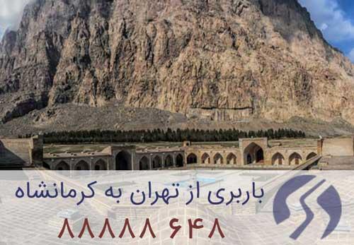 حمل بار تهران به کرمانشاه
