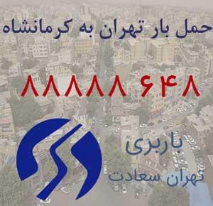 باربری از تهران به کرمانشاه