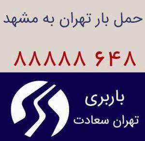 حمل بار تهران مشهد