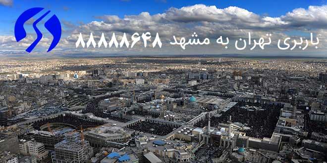 باربری تهران مشهد
