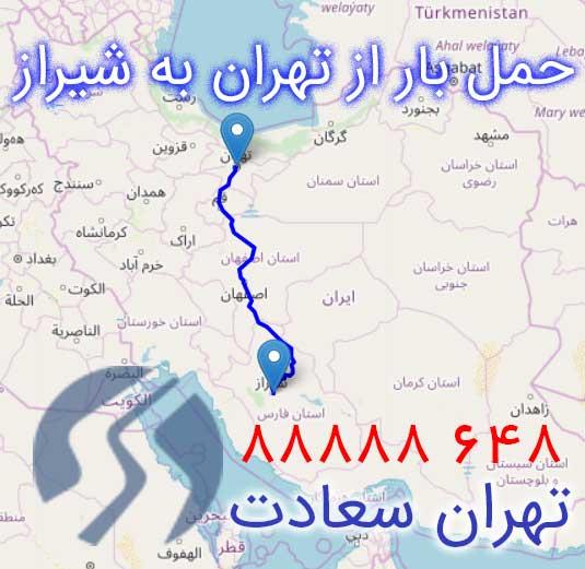 حمل بار به شیراز