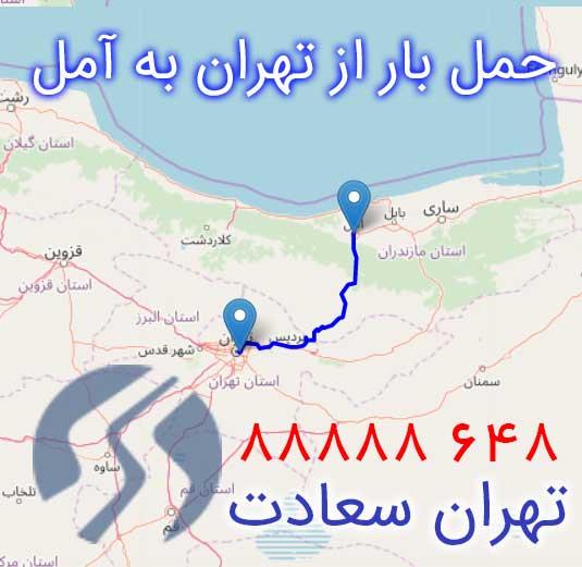 حمل بار از تهران به آمل