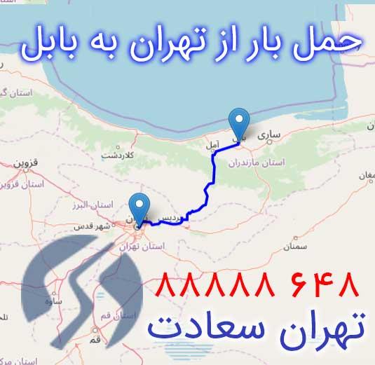 حمل بار از تهران به بابل
