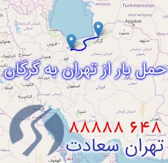 حمل بار از تهران به گرگان