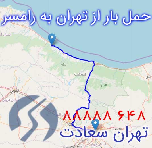 حمل بار از تهران به رامسر