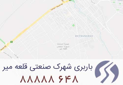 باربری شهرک صنعتی قلعه میر