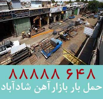 حمل بار بازارآهن شادآباد