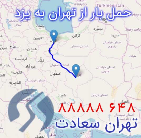 حمل بار تهران یزد