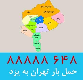 باربری تهران یزد
