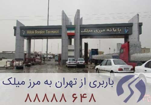باربری تهران مرز میلک