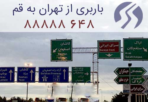 باربری تهران قم