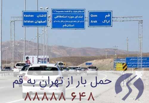حمل بار از تهران به قم