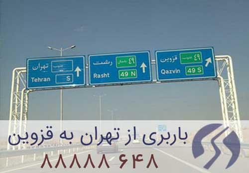حمل اثاثیه تهران قزوین