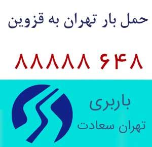 حمل بار تهران قزوین