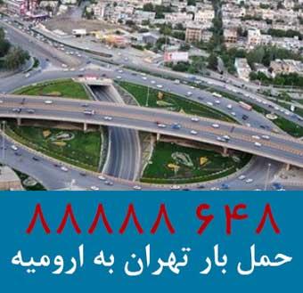 حمل اثاثیه تهران ارومیه