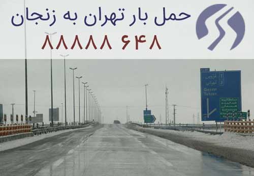 حمل بار تهران به زنجان