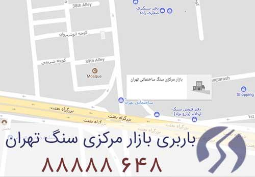 باربری بازار مرکزی سنگ تهران