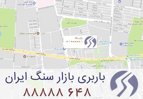 باربری بازار سنگ ایران