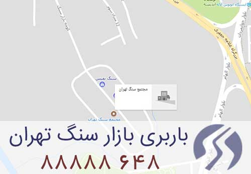 باربری بازار سنگ تهران