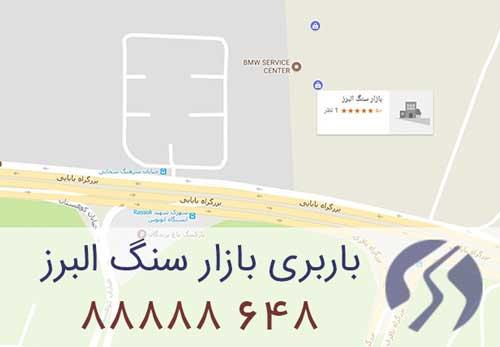 باربری بازار سنگ البرز