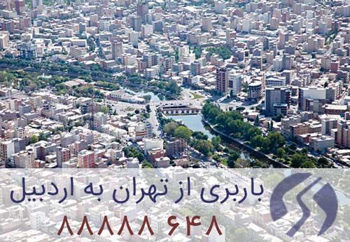 باربری تهران اردبیل