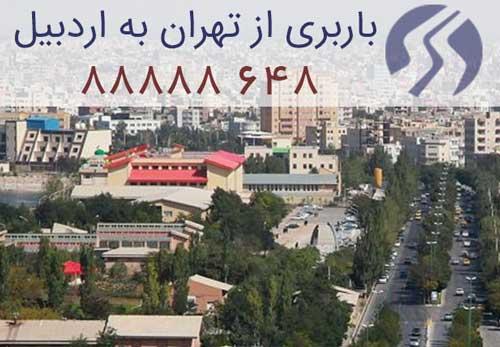 حمل بار تهران اردبیل