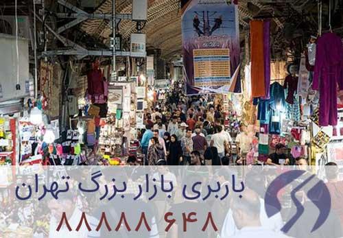حمل بار بازار بزرگ تهران