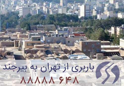 باربری تهران بیرجند