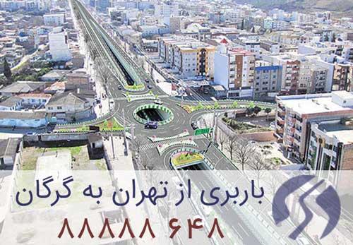 حمل بار تهران گرگان