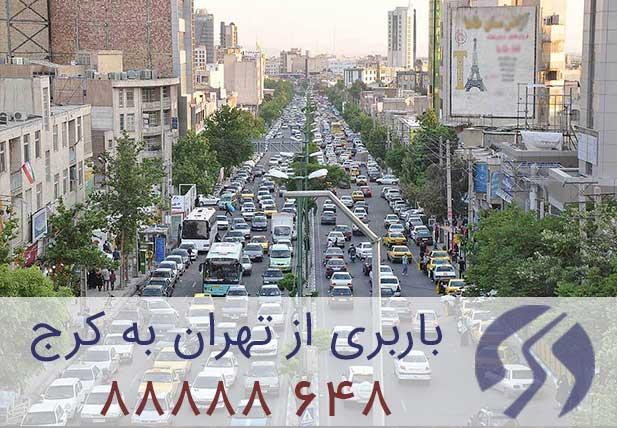 باربری تهران به کرج