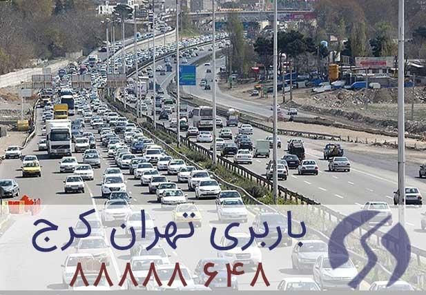 باربری تهران کرج